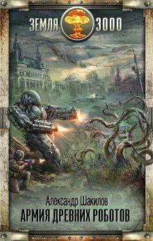 Шакилов А. - Армия древних роботов обложка книги