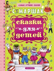 Маршак С.Я. - Сказки для детей обложка книги