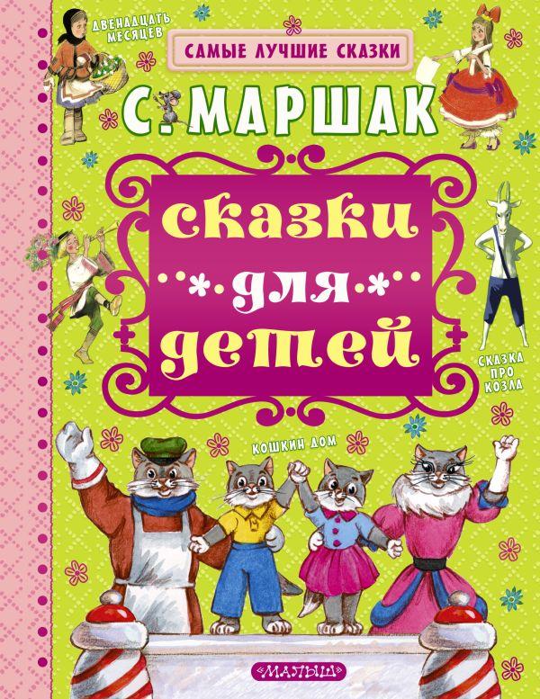 Сказки для детей Маршак С.Я.