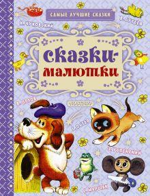 Маршак С.Я., Успенский Э.Н. и др. - Сказки-малютки обложка книги