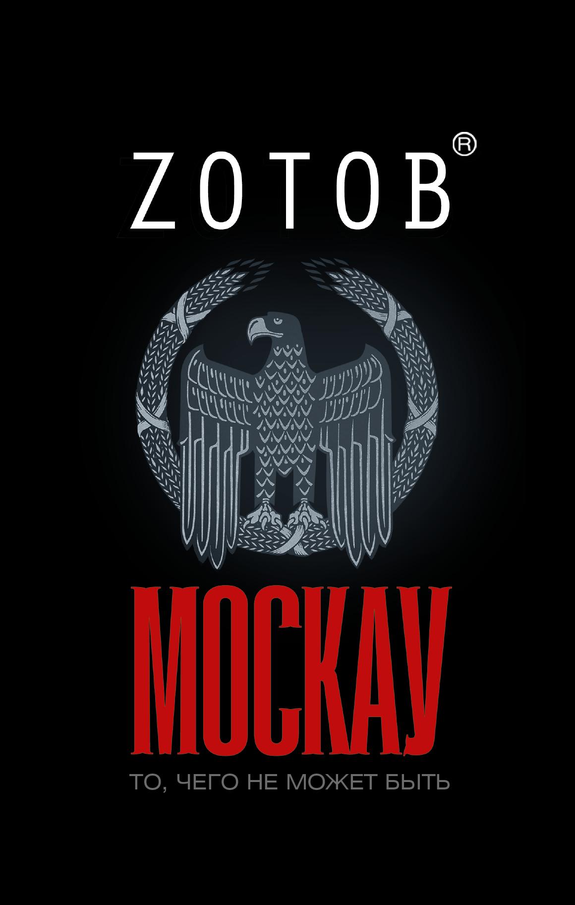 Зотов (Zотов) Г.А. Москау; Сказочник