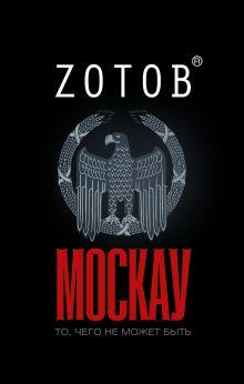 Зотов (Zотов) Г.А. - Москау; Сказочник обложка книги