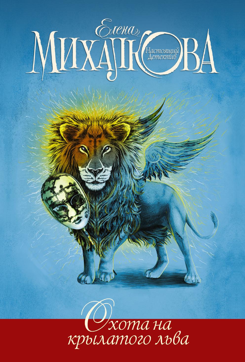 Михалкова Е.И. Охота на крылатого льва дмитрий федотов охота на льва русская сова против британского льва