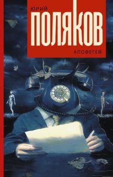 Поляков Ю.М. - Апофегей обложка книги
