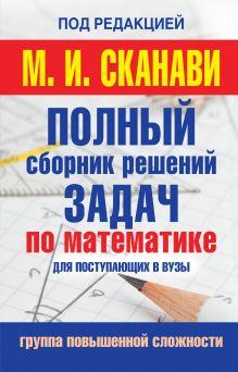 Сканави М.И. - Полный сборник задач по математике для поступаюших в вузы. Группа повышенной сложности обложка книги