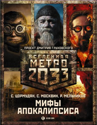 Метро 2033: Мифы апокалипсиса (комплект из трех книг) Москвин С.П., Мельников Р.В., Цормудян Сурен