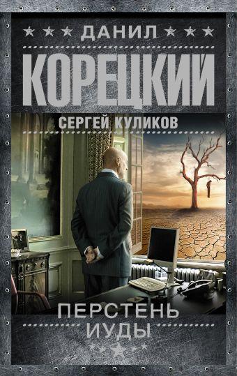 Перстень Иуды Корецкий Д.А.
