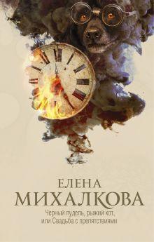 Михалкова Е.И. - Черный пудель, рыжий кот, или Свадьба с препятствиями обложка книги