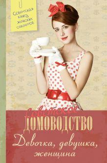 . - Девочка. Девушка. Женщина обложка книги