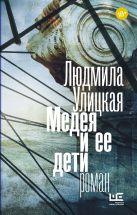 Улицкая Л.Е. - Медея и ее дети' обложка книги