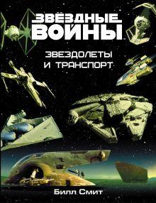 Смит Билл - Звёздные войны. Звездолеты и транспорт обложка книги
