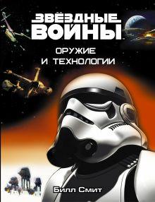Смит Билл - Звёздные Войны. Оружие и технологии обложка книги