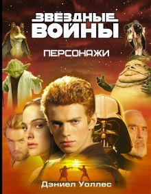 Уоллес Дэниел - Звёздные Войны. Персонажи обложка книги