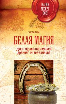 Захарий - Белая магия для привлечения денег и везения обложка книги
