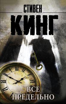 Кинг С. - Все предельно обложка книги