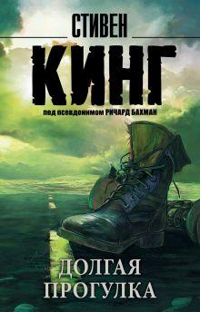 Кинг С. - Долгая Прогулка обложка книги
