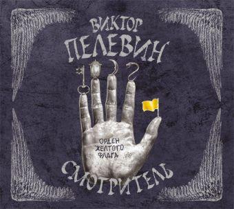 Смотритель. Орден жёлтого флага Пелевин В.