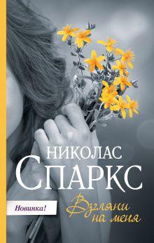 Спаркс Н. - Взгляни на меня обложка книги