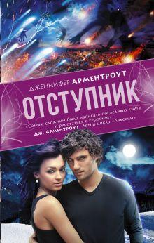 Арментроут Дженнифер - Отступник обложка книги