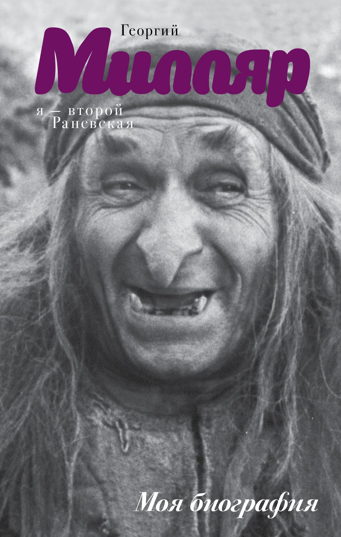 Я - второй Раневская от book24.ru