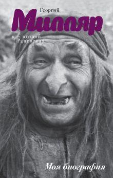 Милляр Г.Ф. - Я - второй Раневская обложка книги