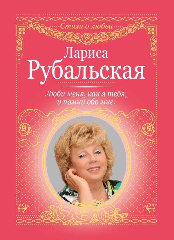Люби меня, как я тебя, и помни обо мне Рубальская Л.А.
