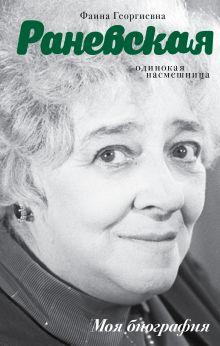 Шляхов А.Л. - Фаина Раневская. Одинокая насмешница обложка книги
