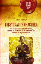 Коллер Алекс - Тибетская гимнастика. 100 секретных упражнений, которые помогут быть здоровым, богатым и успешным' обложка книги