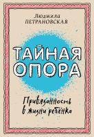 Петрановская Л.В. - Тайная опора: привязанность в жизни ребенка' обложка книги
