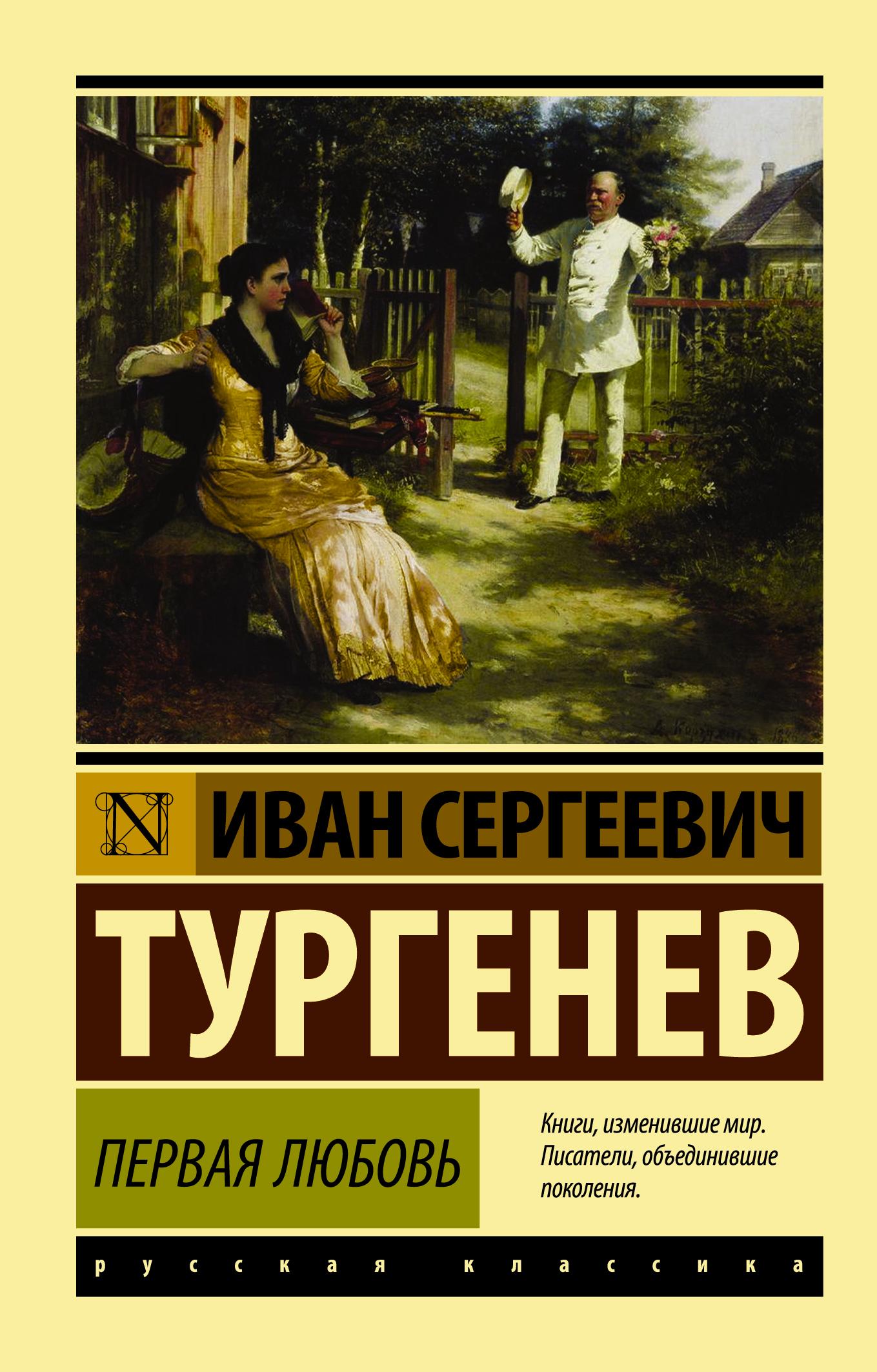 Тургенев И.С. Первая любовь тургенев и ася первая любовь