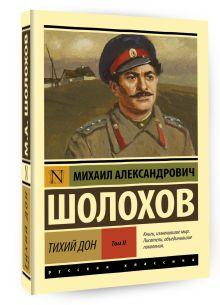 Шолохов М.А. - Тихий Дон. [Роман. В 2 т.] Т. II обложка книги