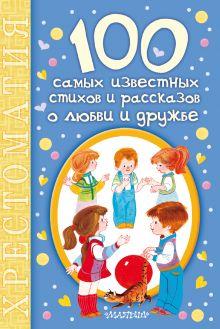Михалков С.В. - 100 самых известных стихов и рассказов о любви и дружбе обложка книги