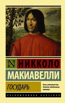 Макиавелли Н. - Государь. О военном искусстве обложка книги