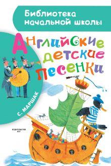 Маршак С.Я. - Английские детские песенки обложка книги