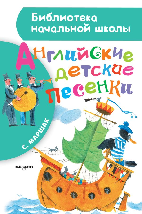 Английские детские песенки Маршак С.Я.