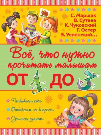 Всё, что нужно прочитать малышам от 1 до 3 Маршак С.Я., Барто А.Л., Сутеев В.Г.