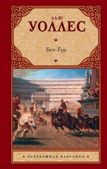 Уоллес Л. - Бен-Гур обложка книги