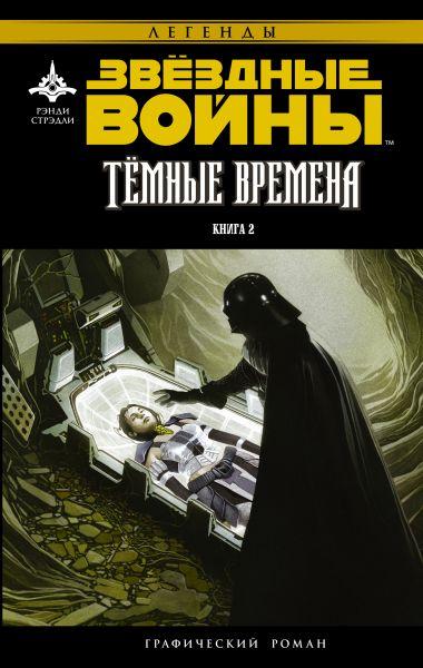 Звёздные Войны. Темные времена. Книга 2