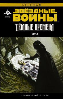 Стрэдли Р., Уитли Д. - Звёздные Войны. Темные времена. Книга 2 обложка книги