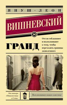 Вишневский Я.Л. - Гранд обложка книги