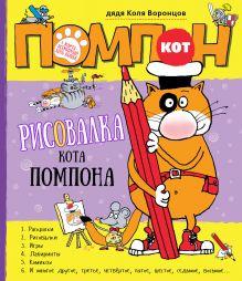 дядя Коля Воронцов - Рисовалка кота Помпона обложка книги