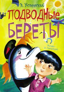 Успенский Э.Н. - Подводные береты обложка книги