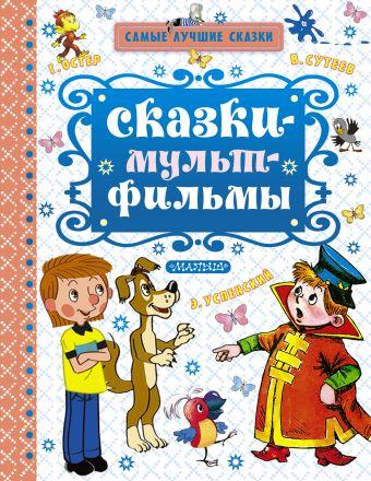 Сказки-мультфильмы Успенский Э.Н., Остер Г.Б.