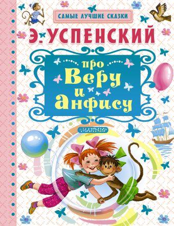 Успенский Эдуард Николаевич: Про Веру и Анфису