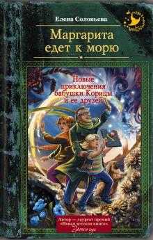 Соловьева Е.В. - Маргарита едет к морю обложка книги