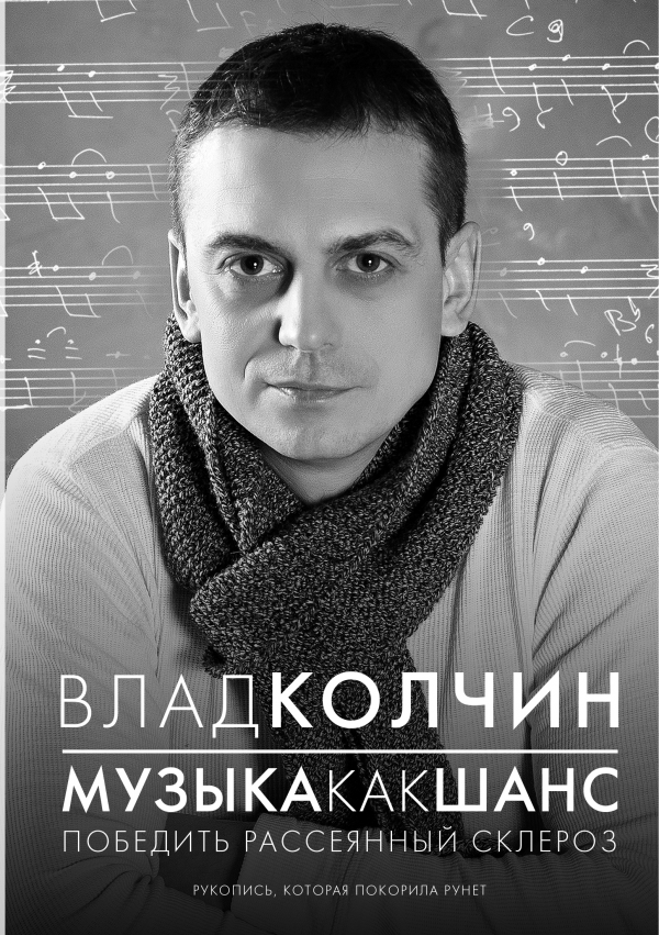Музыка как шанс Колчин В.В.