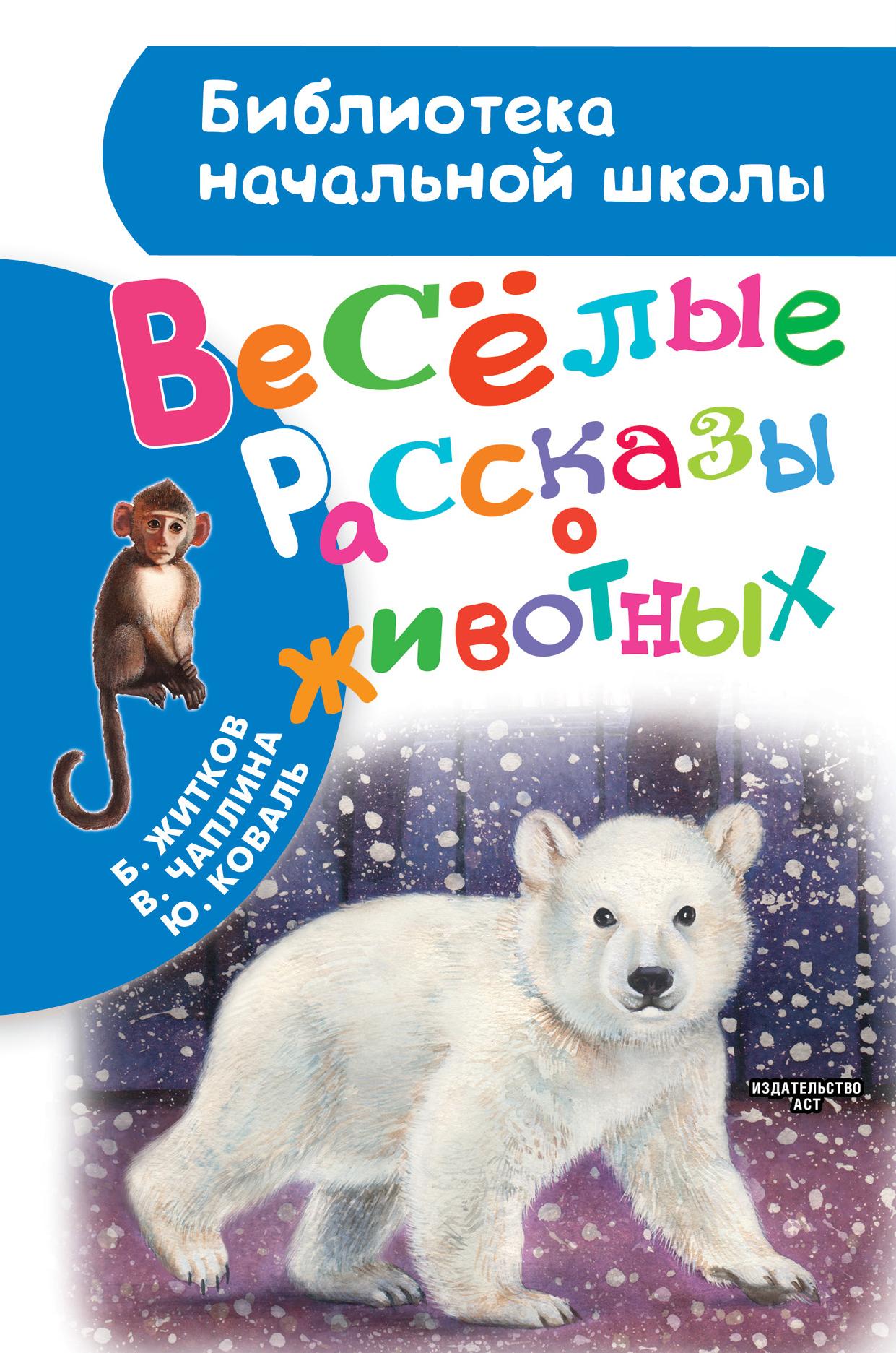 Весёлые рассказы о животных ( Житков Б.С., Коваль Ю.И., Чаплина В.В.  )