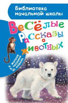 Житков Б.С., Коваль Ю.И., Чаплина В.В. - Весёлые рассказы о животных обложка книги