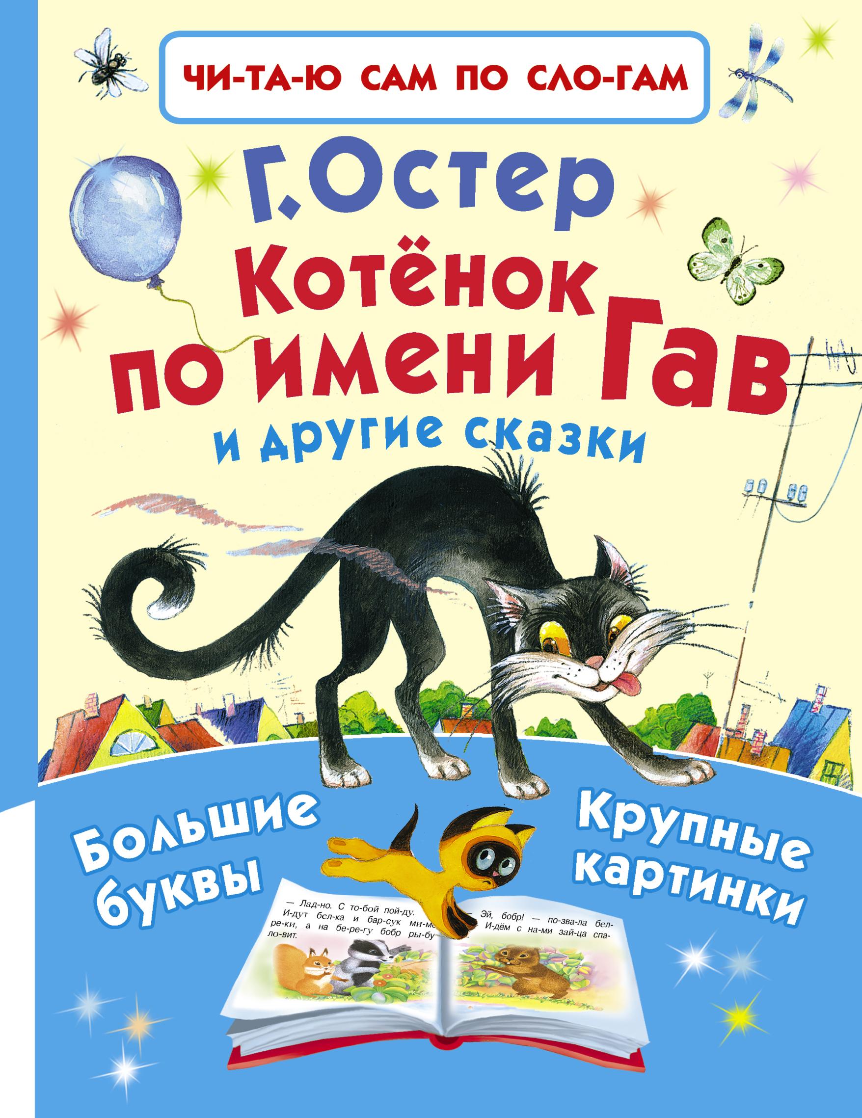 Остер Г.Б. Котёнок по имени Гав и другие сказки все самые интересные сказки для девочек