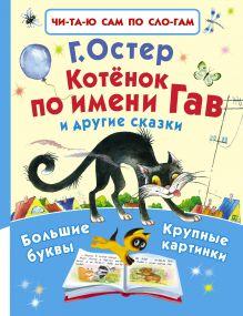 Котёнок по имени Гав и другие сказки обложка книги